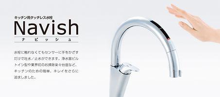 タッチレス水栓_ナビッシュ.jpg