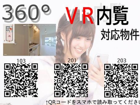 VR内覧はじめました。