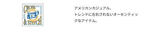 クロス&ステッチ.jpg