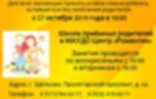 объявление о ШПР Романтик.jpeg