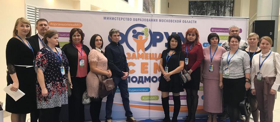 Форум замещающих семей Подмосковья