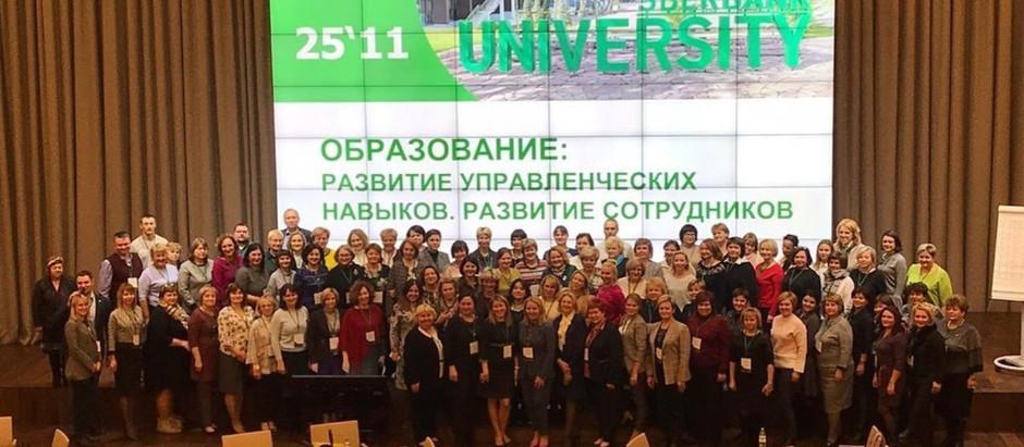 Обучающий семинар корпоративного университета Сбербанка
