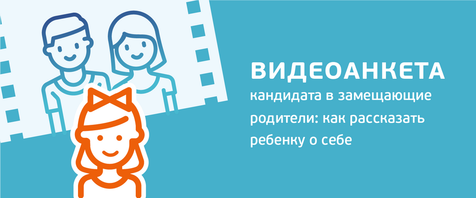 Видеоанкета кандидата в приемные родители: как рассказать ребенку о себе
