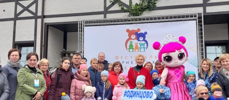 Фестиваль приемных семей Подмосковья