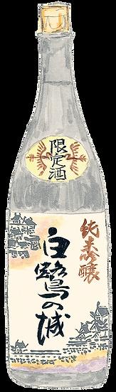 純米吟醸 白鷺の城 1.8L