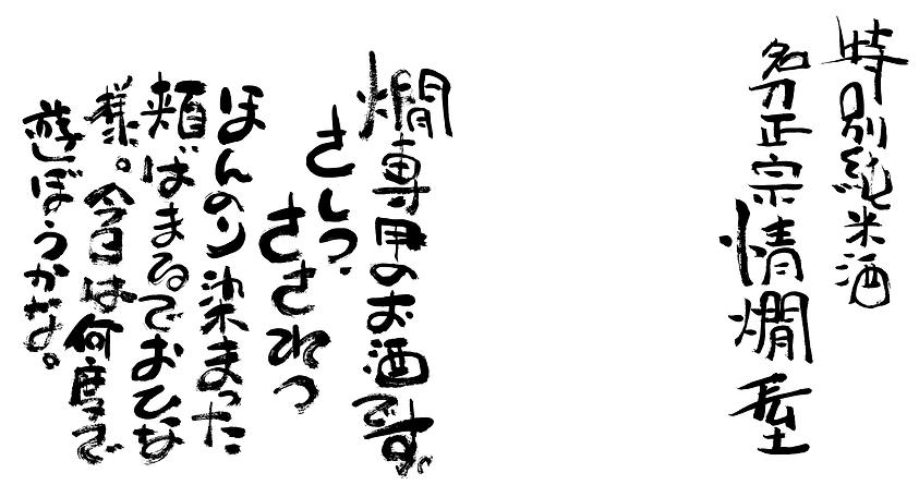 特別純米酒名刀正宗情燗屋