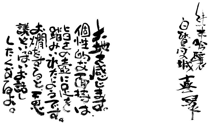 白鷺の城喜縁