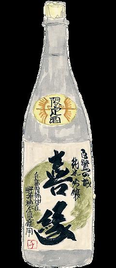 純米吟醸 白鷺の城 喜縁 720ml
