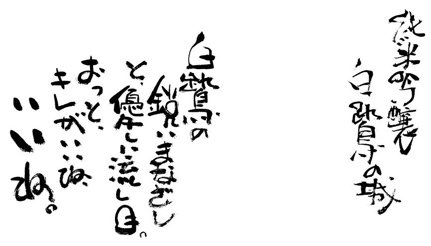 純米吟醸白鷺の城