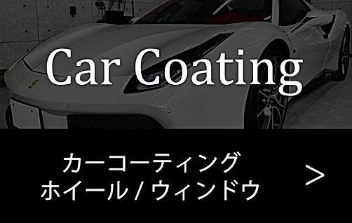 ブロック用CarCoating.jpg