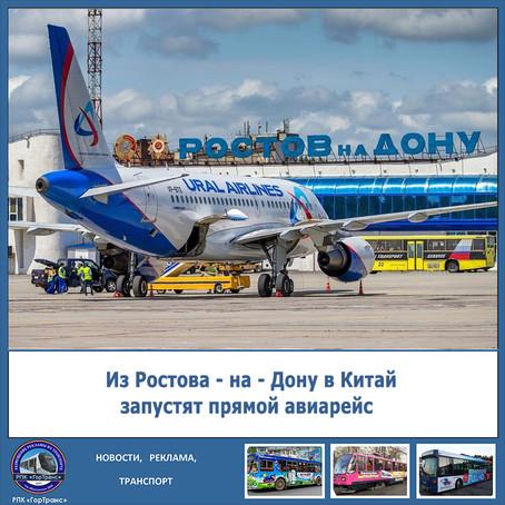 Первый рейс из Ростова-на-Дону в Китай отрывается с 22 сентября