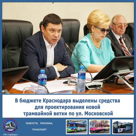 В бюджете Краснодара выделены средства для проектирования новой трамвайной ветки по ул. Московской