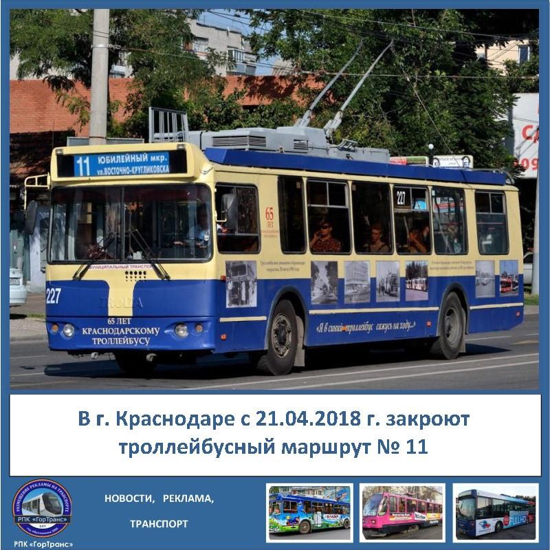 В Краснодаре с 21 апреля закроют троллейбусный маршрут №11