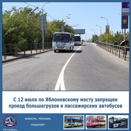С 12 июля по Яблоновскому мосту запрещен проезд большегрузов и пассажирских автобусов