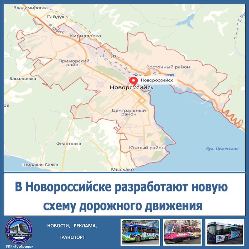 В Новороссийске разработают новую схему дорожного движения