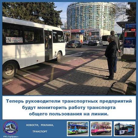 Руководители транспортных предприятий будут мониторить работу транспорта общего пользования на линии