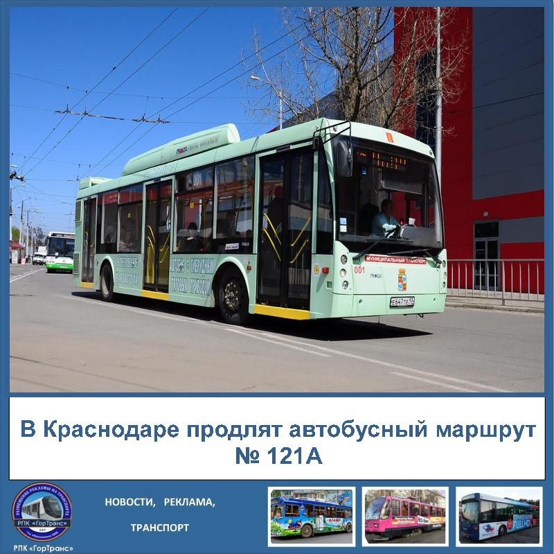 В Краснодаре продлят автобусный маршрут № 121А