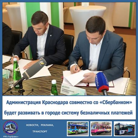 Администрация Краснодара совместно со «Сбербанком» будет развивать систему безналичных платежей