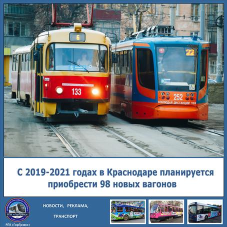 С 2019-2021 годах в Краснодаре планируется приобрести 98 новых вагонов