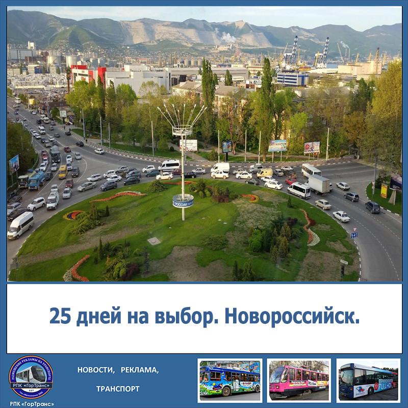 Изменение маршрутов движения в Новороссийске