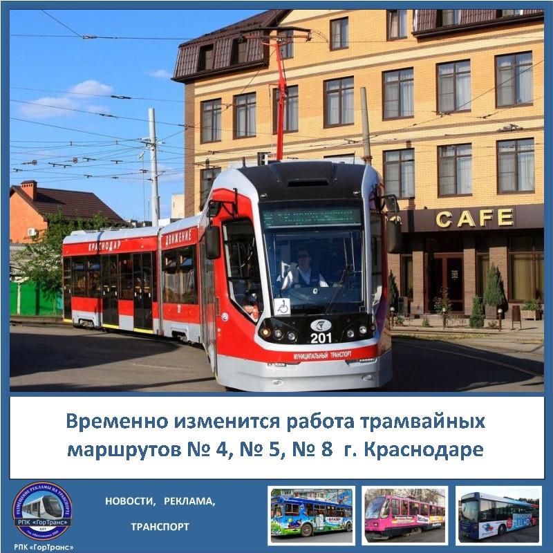Временное изменение работы трамвайных маршрутов №4, 5, 8