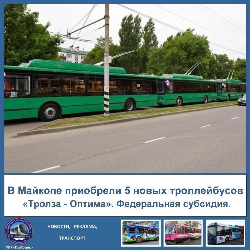 Поступление новых троллейбусов «Тролза - Оптима» в Майкоп