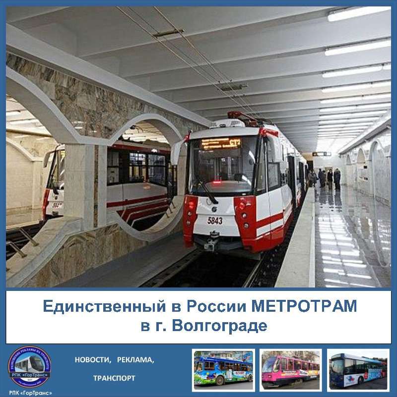 Единственный в России метротрам в Волгораде