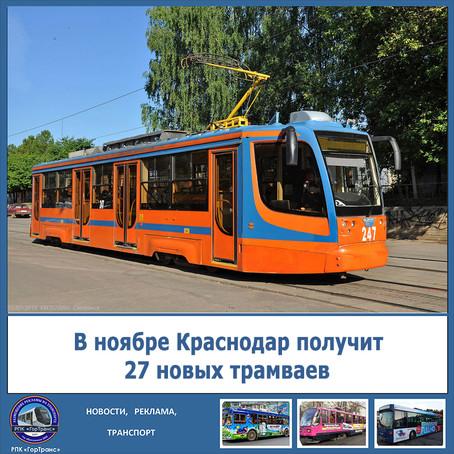 В ноябре Краснодар получит 27 новых трамваев
