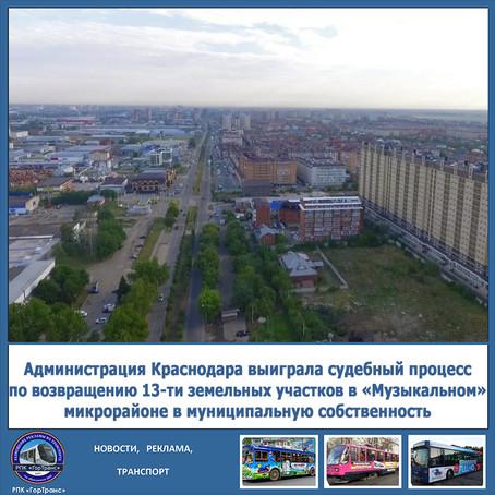 Администрация Краснодара выиграла судебный процесс по возвращению земельных участков в «Музыкальном»