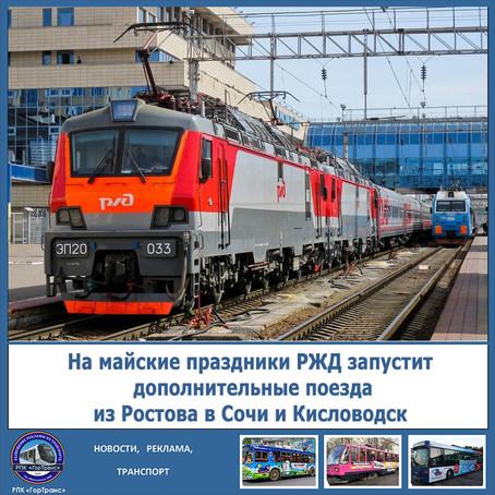 На майские праздники РЖД запустит дополнительные поезда из Ростова в Сочи и Кисловодск