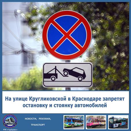На улице Кругликовской в Краснодаре запретят  остановку и стоянку автомобилей
