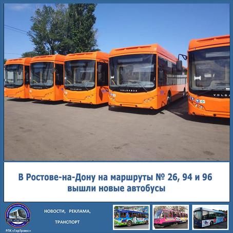 В Ростове-на-Дону на маршруты       № 26, 94 и 96 вышли новые автобусы
