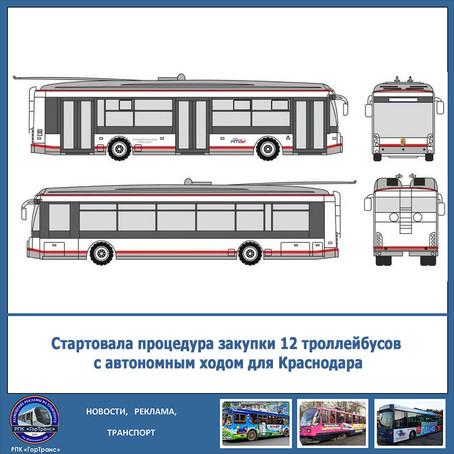 Стартовала процедура закупки 12 троллейбусов  с автономным ходом для Краснодара