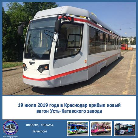 19 июля 2019 года в Краснодар прибыл новый вагон Усть-Катавского завода