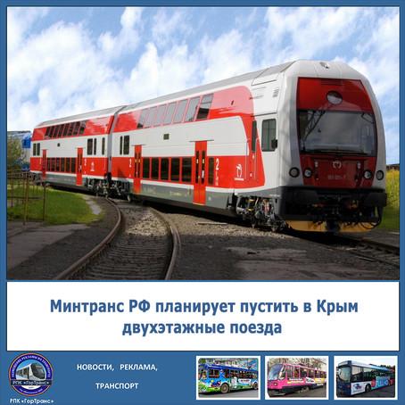 Минтранс РФ планирует пустить в Крым двухэтажные поезда