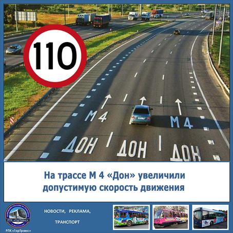 На трассе М 4 «Дон» увеличили допустимую скорость движения