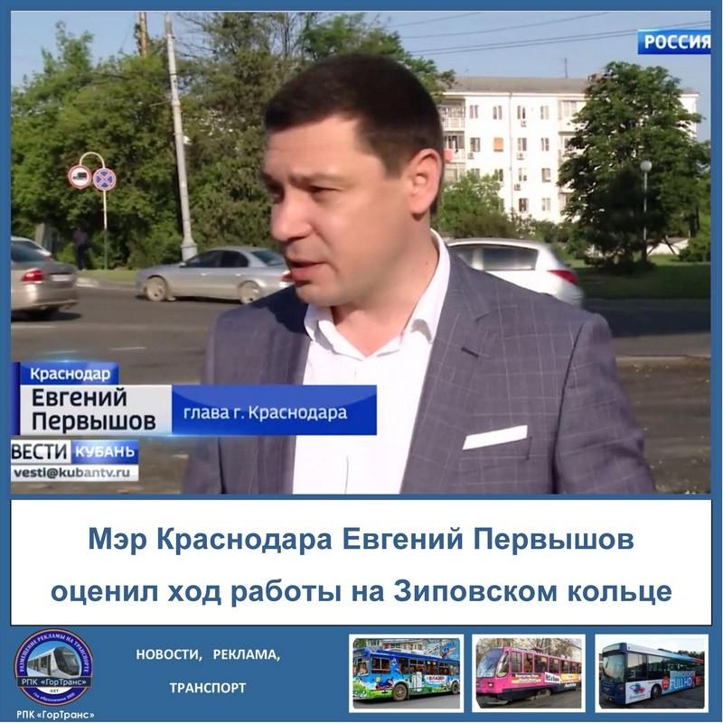 Мэр Краснодара Евгений Первышов