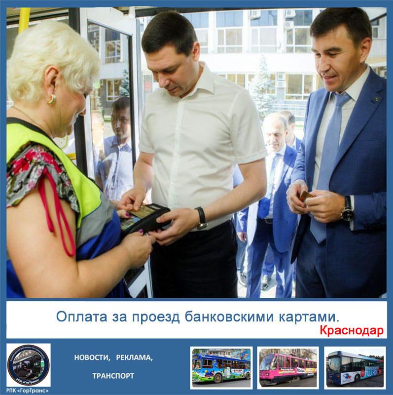Краснодар: оплата за проезд банковской картой