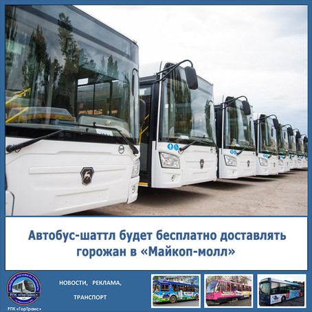 Автобус-шаттл будет бесплатно доставлять горожан в «Майкоп-молл»