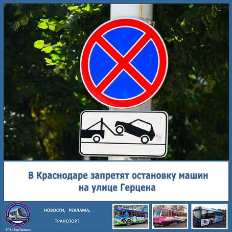 В Краснодаре запретят остановку машин на улице Герцена