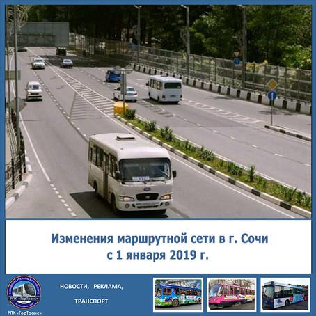 Изменения маршрутной сети в г. Сочи с 1 января 2019 г.