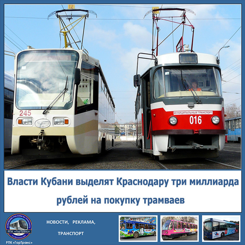 Власти Кубани выделят Краснодару три миллиарда рублей на покупку трамваев