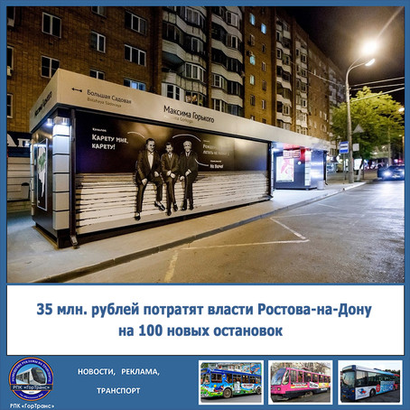 35 млн. рублей потратят власти Ростова-на-Дону на 100 новых остановок