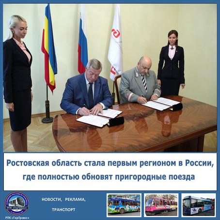 Ростовская область стала первым регионом в России, где полностью обновят пригородные поезда