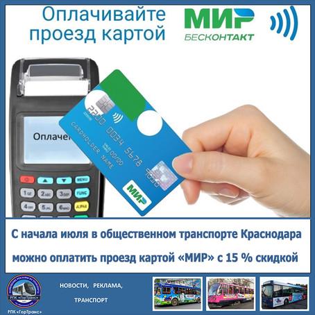 С начала июля в общественном транспорте Краснодара можно оплатить проезд картой «МИР» с 15 % скидкой