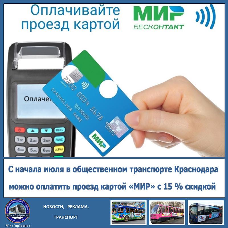 Оплата проезда картой МИР в Краснодаре
