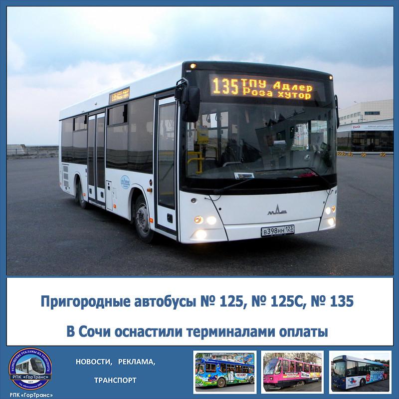 Автобусы трёх пригородных маршрутов Сочи оснастили терминалами бесконтактной оплаты