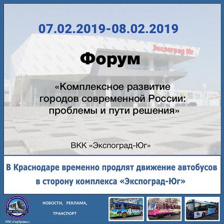 В Краснодаре временно продлят движение автобусов в сторону комплекса «Экспоград-Юг»