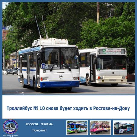 Троллейбус № 10 снова будет ходить в Ростове-на-Дону