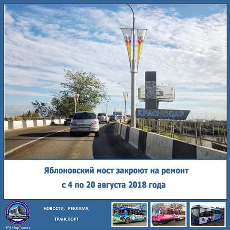 Яблоновский мост закроют на ремонт
